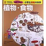 小学生漫画大科学:植物•食物