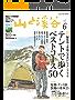 山と溪谷 2018年 6月号 [雑誌]