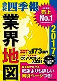 会社四季報 業界地図 2017年版