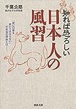 知れば恐ろしい 日本人の風習 「夜に口笛を吹いてはならない」の本当の理由とは―― (河出文庫)