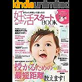 妊活スタートBOOK2018 主婦の友生活シリーズ