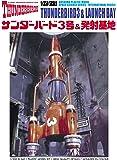 青島文化教材社 サンダーバード No.14 サンダーバード3号&発射基地 1/350スケール プラモデル