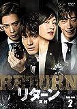 リターンー真相ー DVD-BOX2
