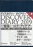 ディスカヴァー トゥエンティワン ディスカヴァーダイアリー DISCOVER DIARY〈2019〉手帳 ウィークリー A5 ネイビー 2019年1月始まり