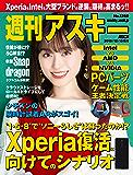 週刊アスキーNo.1260(2019年12月10日発行) [雑誌]