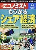週刊エコノミスト 2017年08月08日号 [雑誌]