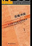 苏南冲突与东方阵营内部关系的演变