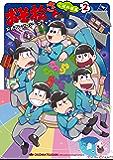 おそ松さん 公式アンソロジーコミック こぼれ話集2 (シルフコミックス)