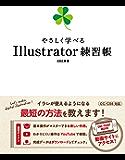 やさしく学べる Illustrator 練習帳