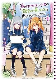 声がだせない少女は「彼女が優しすぎる」と思っている 4 (4) (少年チャンピオン・コミックス)