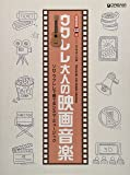 ウクレレ/大人の映画音楽 〜ソロウクレレで奏でるシネマ・ミュージック 模範演奏CD付