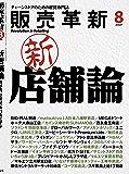 販売革新 2016年 08月号 [雑誌]
