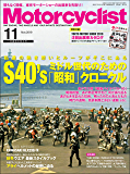 Motorcyclist(モーターサイクリスト) 2019年 11月号 [雑誌]