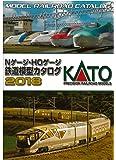 カトー Nゲージ・HOゲージ 鉄道模型 カタログ 2018 25-000