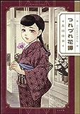つれづれ花譚 【かきおろし漫画付】 (主任がゆく!スペシャル)