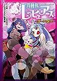 異種族レビュアーズコミックアンソロジー ~ダークネス~ (ドラゴンコミックスエイジ ま 7-2-2)