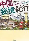 中国秘境紀行―大陸の果てまでいっチャイナ!― (コミックエッセイの森)