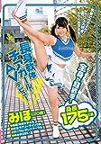 長身軟体チアガール!AVデビュー みほ(20歳) [DVD]