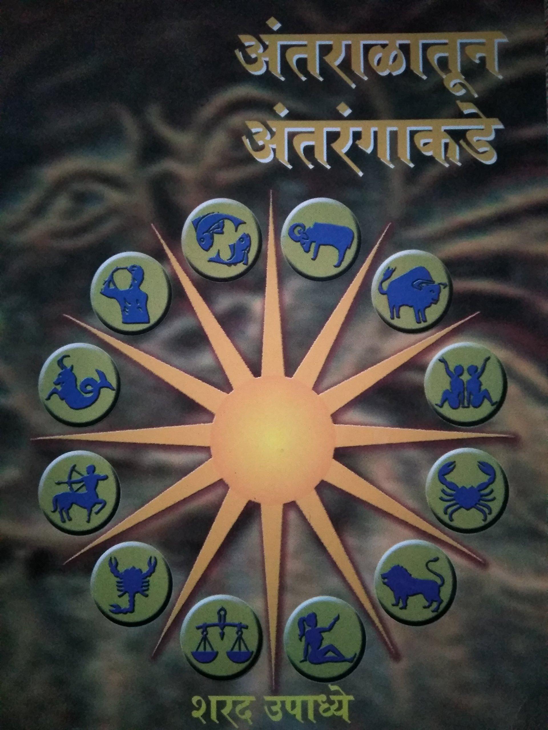 Sharad Upadhye Books Pdf