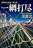 一網打尽 警視庁公安部・青山望 (文春文庫)