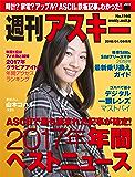 週刊アスキー No.1160(2018年1月9日発行) [雑誌]