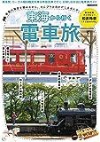 東海から行く電車旅 (ぴあMOOK中部)