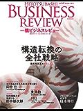 一橋ビジネスレビュー 2016 Wintet(64巻3号)―構造転換の全社戦略[雑誌]
