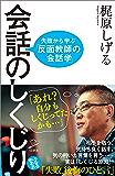 会話のしくじり 失敗から学ぶ「反面教師の会話学」 (SB新書)