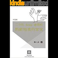 二次元、Emoji、老司机:历史与流行文化·十五言Bi Lili文集 (果壳·十五言系列)
