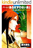 パーム (3) あるはずのない海 II (ウィングス・コミックス)