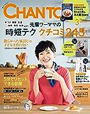 CHANTO 2018年 03月号 [雑誌]