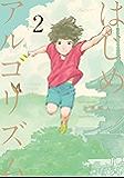 はじめアルゴリズム(2) (モーニングコミックス)
