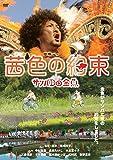茜色の約束 [DVD]