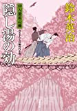 隠し湯の効-口入屋用心棒(39) (双葉文庫)