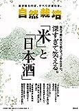 自然栽培 vol.17 深すぎて笑える。「米」と「日本酒」