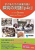 子どもたちの未来を拓く探究の対話「p4c」