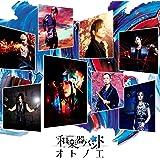オトノエ(AL)(スマプラ対応)(CD ONLY盤)