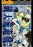 破天荒遊戯: 1 (ZERO-SUMコミックス)