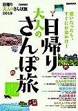 日帰り大人のさんぽ旅 2019  首都圏版 (ぴあMOOK)