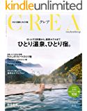CREA 2019年2月・3月合併号[雑誌]