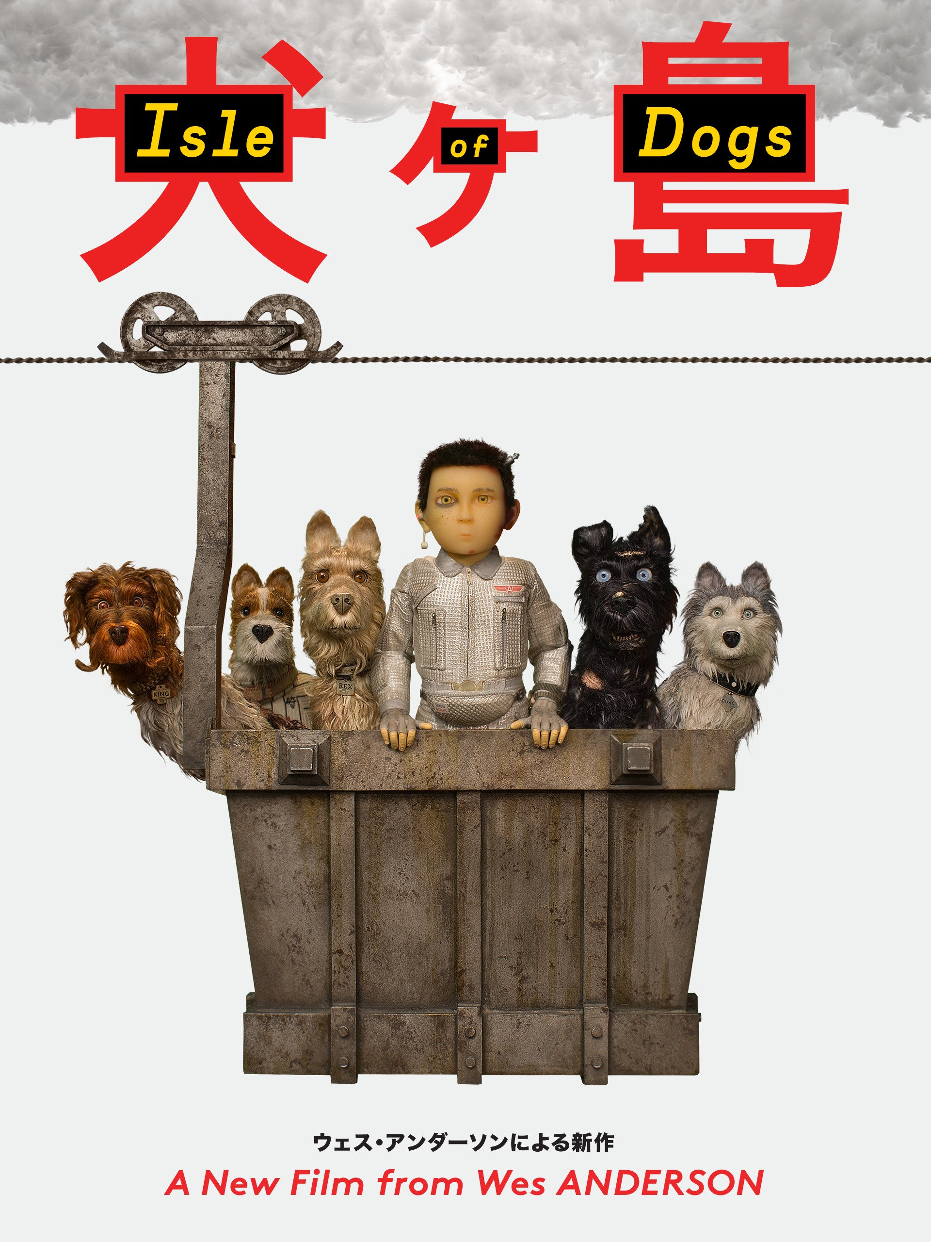 Watch Isle Of Dogs Prime Video