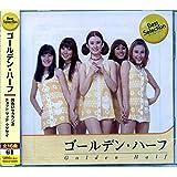 ゴールデン・ハーフ BSCD-0086