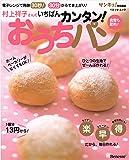 村上祥子さんのいちばんカンタン!おうちパン―電子レンジで発酵30秒!30分からできあがり! (ベネッセ・ムック)