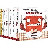 创意大师拉拉翻翻大惊喜系列(套装共7册)