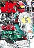 JAPANKART (2016年11月号)