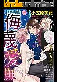 禁断Loversロマンチカ Vol.30 侮蔑と愛撫 [雑誌]