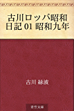 古川ロッパ昭和日記 01 昭和九年