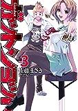 ガットショット(3) (アクションコミックス)