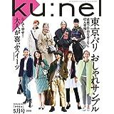 ku:nel(クウネル) 2018年5月号 [東京・パリ おしゃれサンプル]