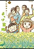 よっけ家族(4) (バンブーコミックス 4コマセレクション)